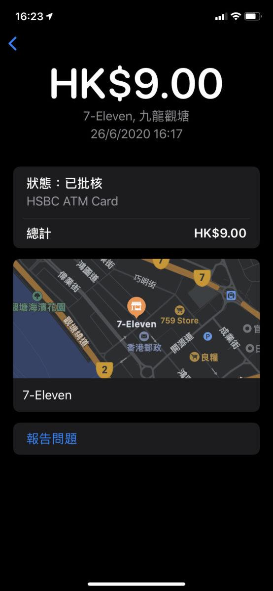 提款卡透過 Apple Pay 付款,好處是有詳細付款紀錄。