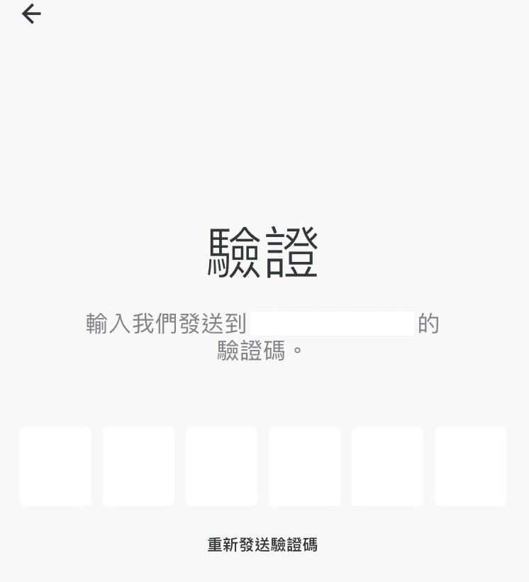 用戶輸入電話號碼後,會收到六位數字的驗證碼。