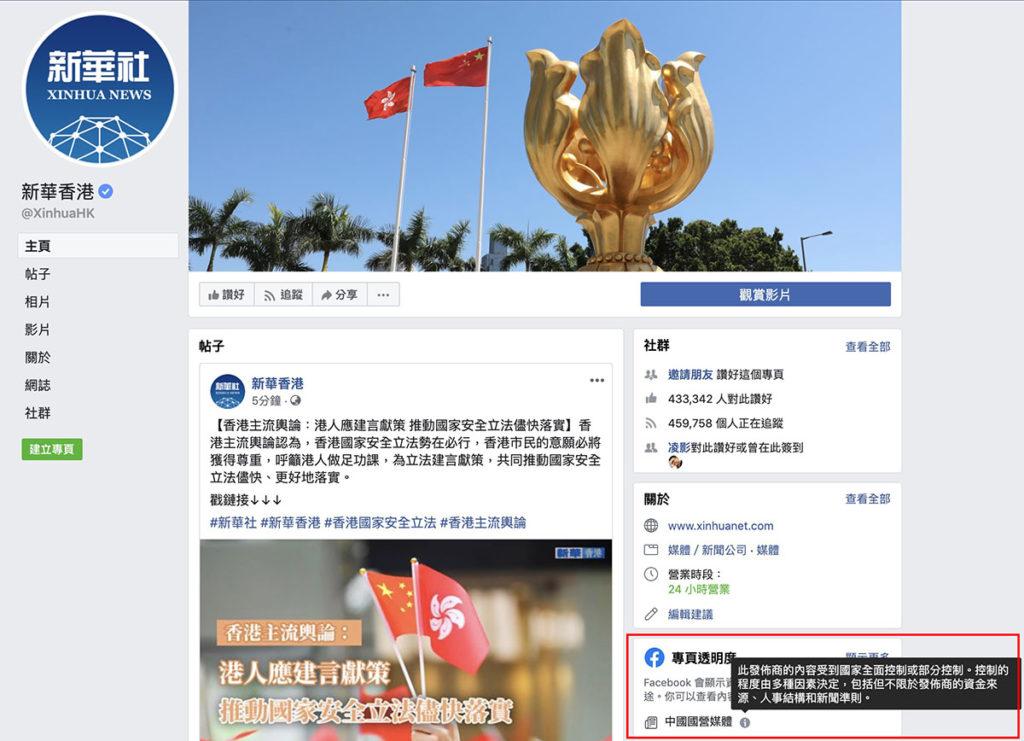 新華香港的專頁透明度
