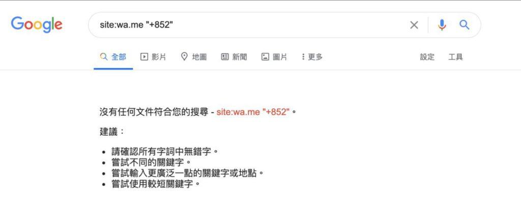 現在已搜尋不到香港 WhatsApp 用戶的手機號碼。