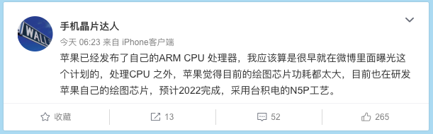 「手機晶片達人」更指出 Apple 正研發自家圖像處理器。