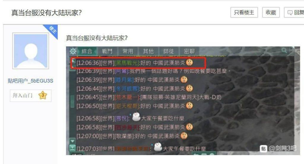 大量玩家於世界頻道集體留言「好的 中國武漢肺炎」,然後「黑馬戰光」的玩家就表示自己在發言後被封鎖 10 年時間。