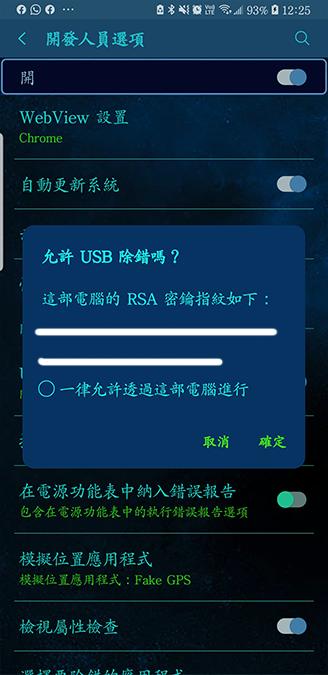 同意 USB 除錯