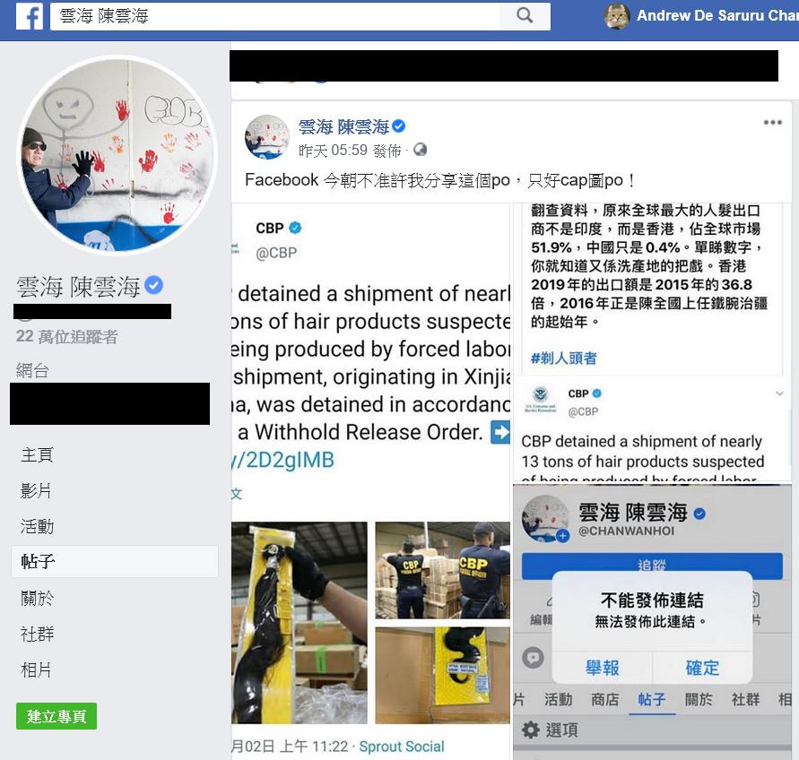 著名作家雲海被禁止轉載有關 13 噸新疆人髮製品被美國海關扣查的新聞