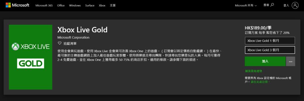 Xbox Live Gold 會籍目前只得 1 個及 3 個月兩個選項
