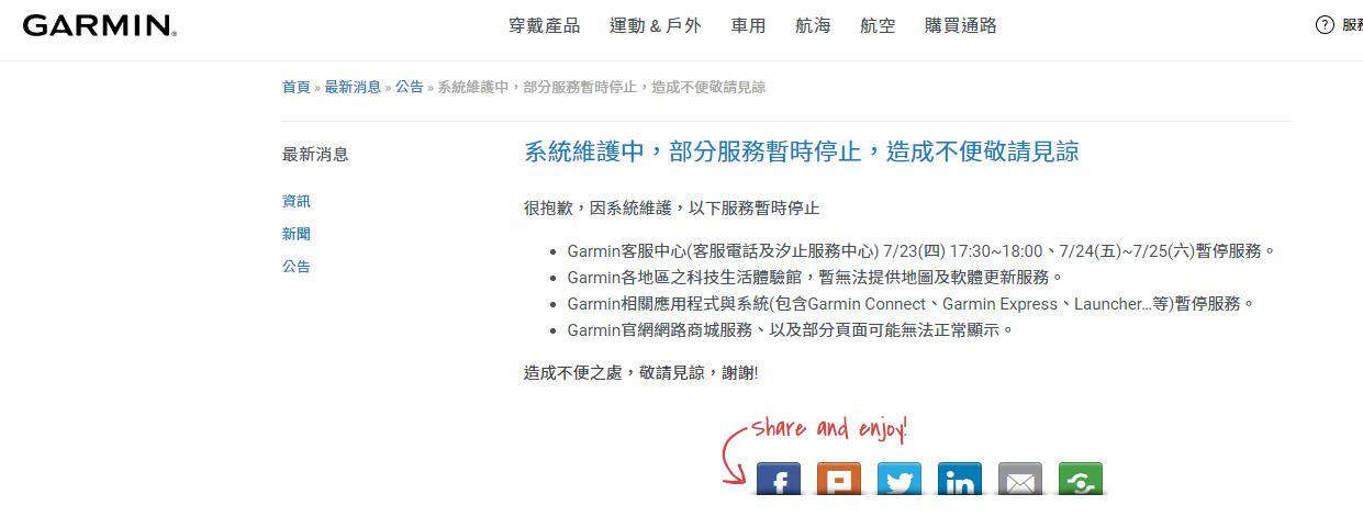 Garmin 官方公告表示多項服務需維護 7 月 25 日,涉及服務從軟件更新同步,到實體店服務及網站頁面,涉及範圍廣泛。