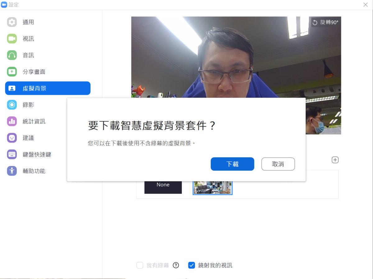 STEP 4. 如果大家沒有使用綠幕作背景的話, Zoom 就會提示你下載智慧虛擬背景套件。