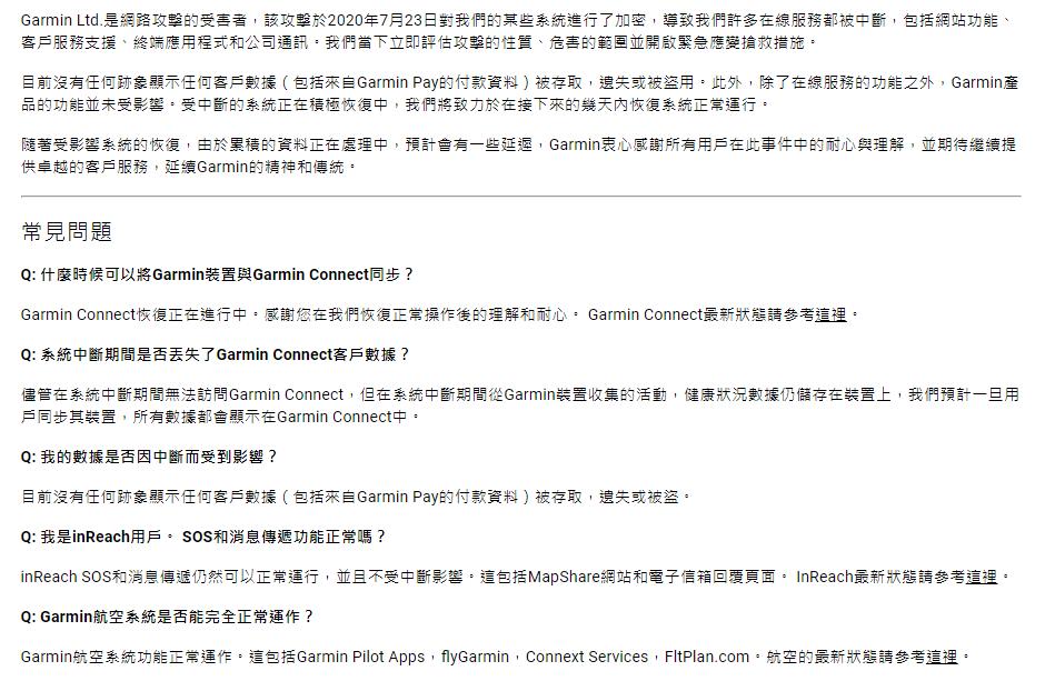 Garmin 承認自己是網絡攻擊的受害者,某些系統被加密。