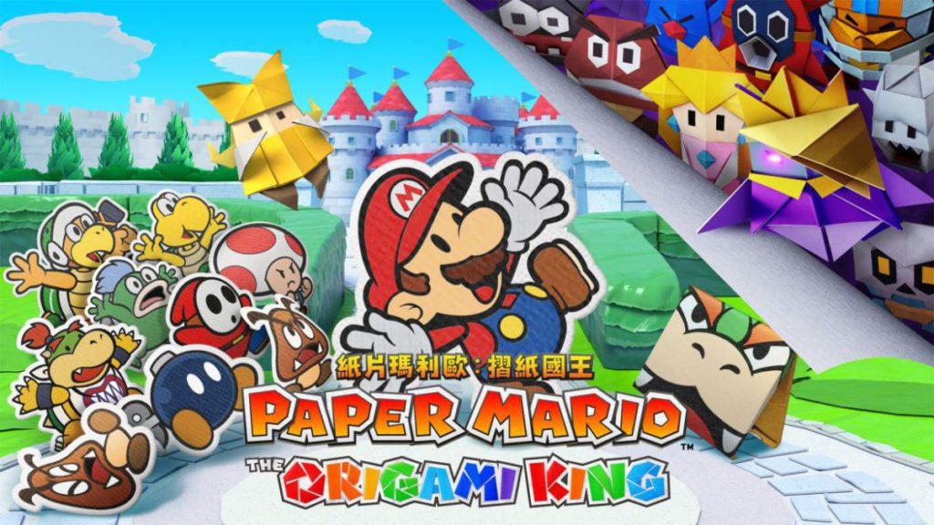 紙片瑪利歐:摺紙國王
