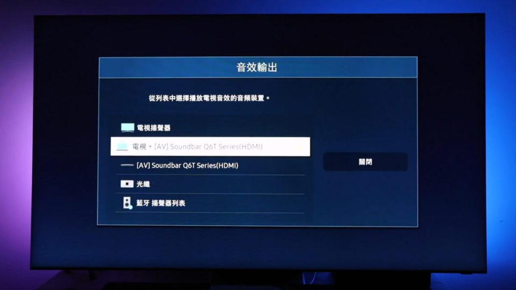 選擇 TV + Soundbar 之後,電視會自動調節 Soundbar 同電視內置喇叭的聲音輸出分配。