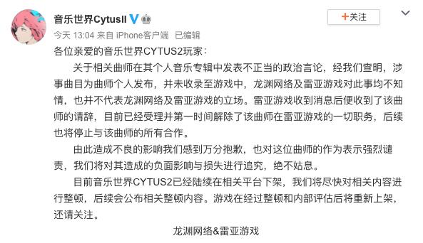 龍淵網路與雷亞遊戲的共同聲明,不少港台玩家表示對雷亞「人民幣真香」的態度表示失望。