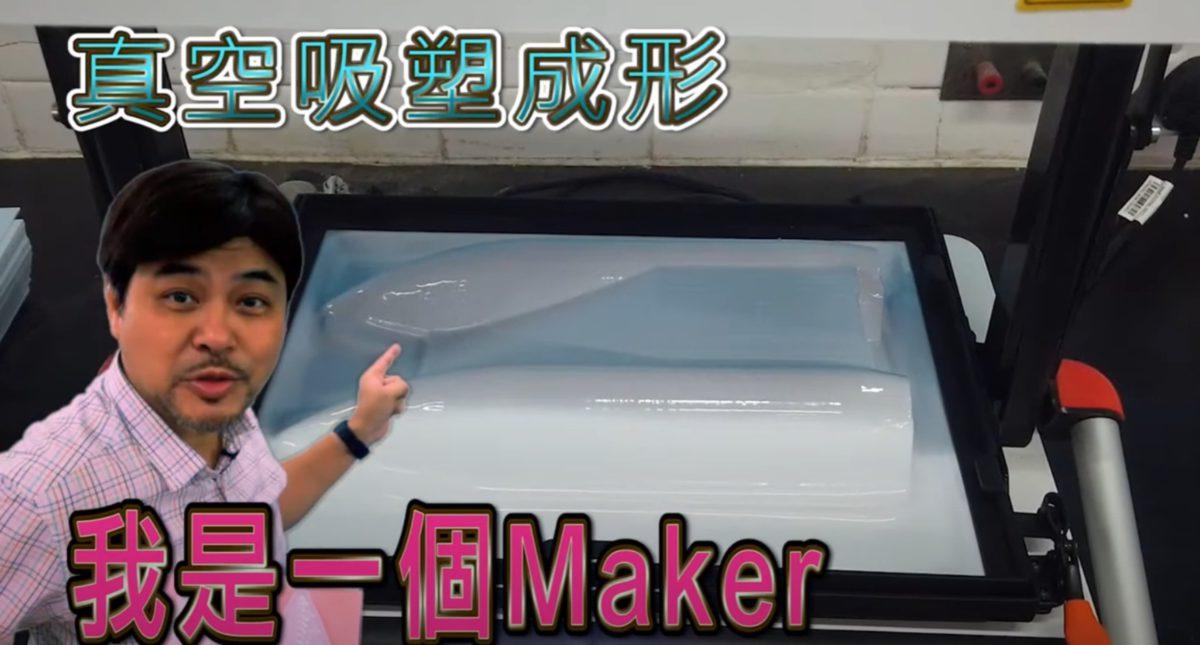 資深教師鄭加略講解製作立體物件的其他方法,這集內容主要介紹真空吸塑。