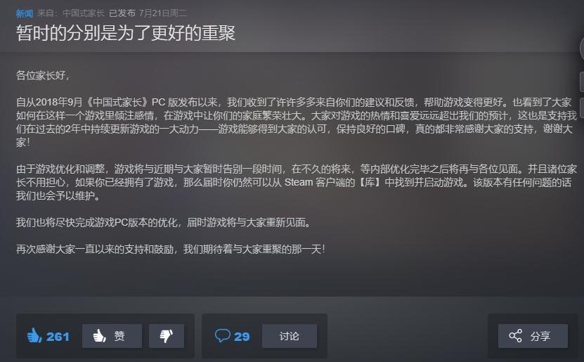 開發者表示遊戲因調整而下架,不久將來會再與玩家見面。