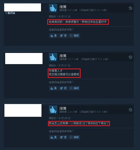 內地網民大讚遊戲,更指遊戲中有第一人稱射擊。