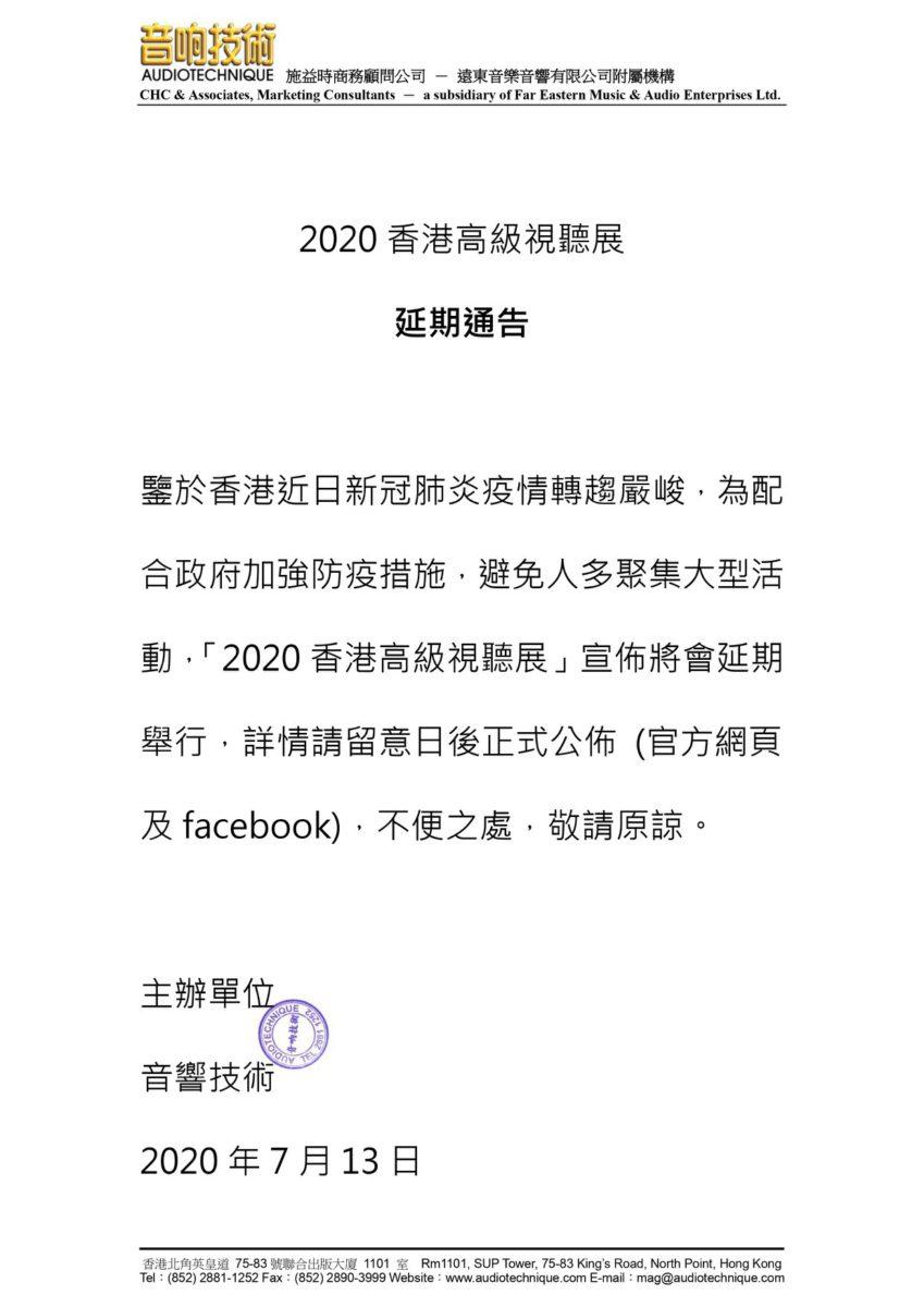 2020 香港高級視聽展 大會聲明
