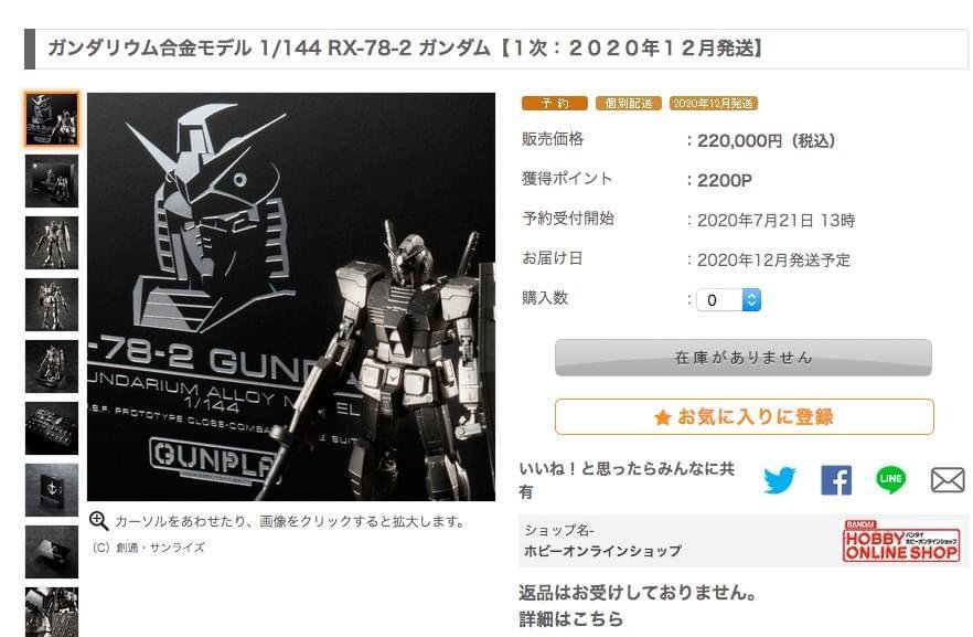 雖然售價達 220,000 日圓,但一樣在今日中午迅即完賣。