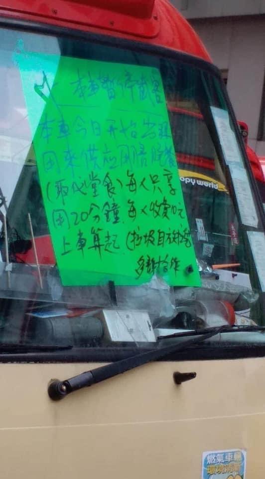 網上流傳有小巴不載客收錢讓人上車開飯。(來源:網上圖片)