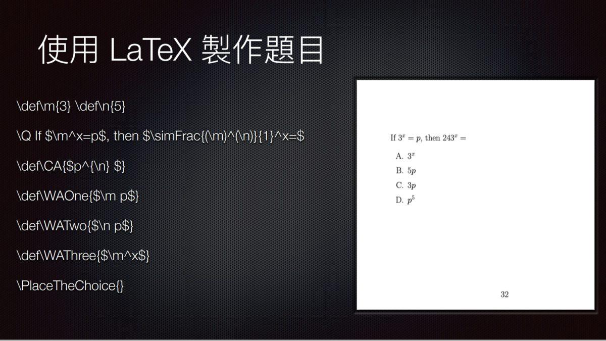 《 LaTeX 》可短時間內生成大量題目,數學科最常用。