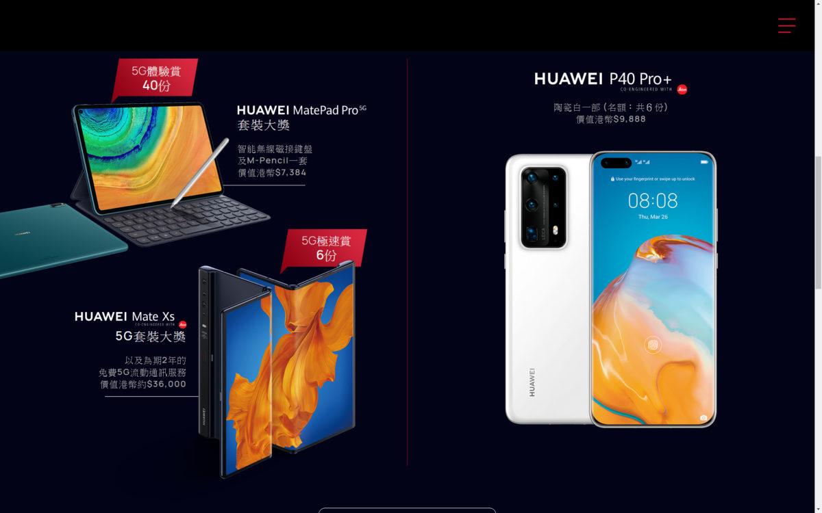 HUAWEI P系手機今次抽獎獎品相當豐富。