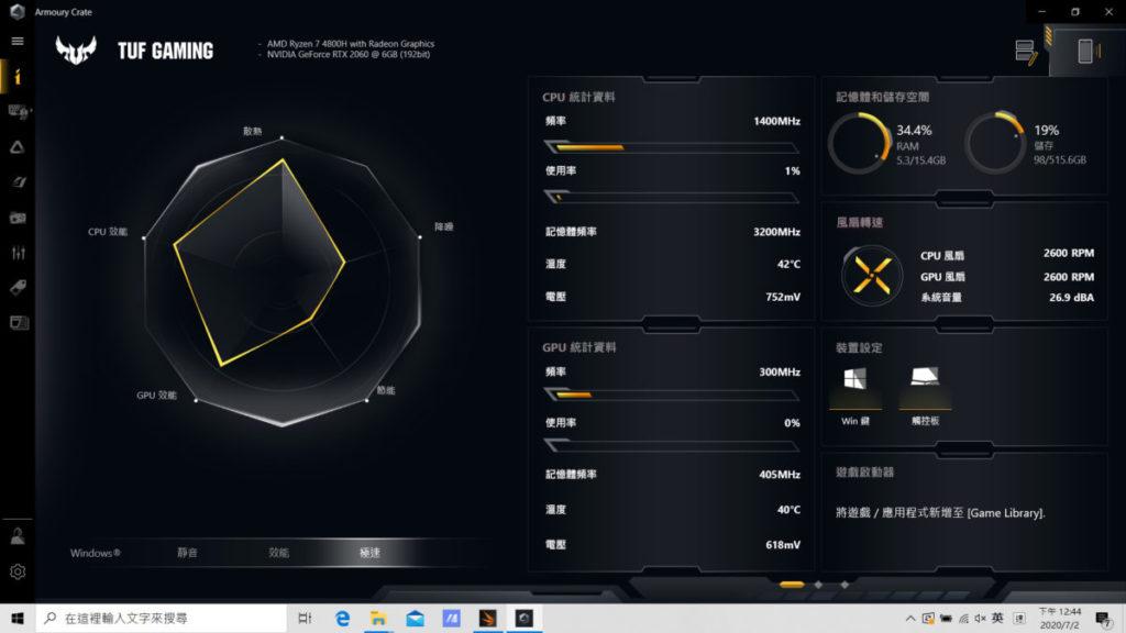 透過《Armoury Crate》可設定系統效能,相當方便。