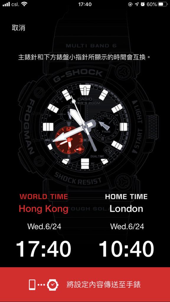 也可設定兩個地方的世界時間。