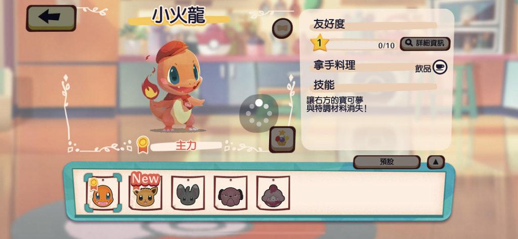 收集精靈是《Pokémon Café Mix》另一個重點,玩家更可使用不同精靈進行 挑戰。