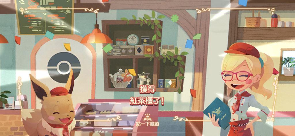 在完成關卡後,玩家也有機會得到不同的裝飾,用作佈置咖啡室。