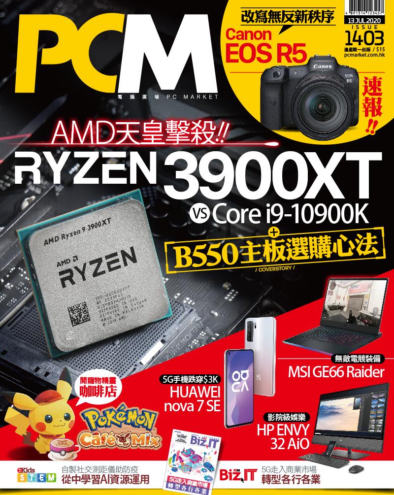 【#1403 PCM】AMD 天皇擊殺!!RYZEN 3900XT VS Core i9-10900K B550 主板選購心法