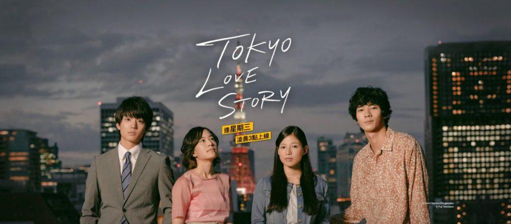 早前已上架的令 和版《東京愛的故 事》已完結, 大家 可以一口氣睇晒。(Viu Hong Kong Facebook圖片)