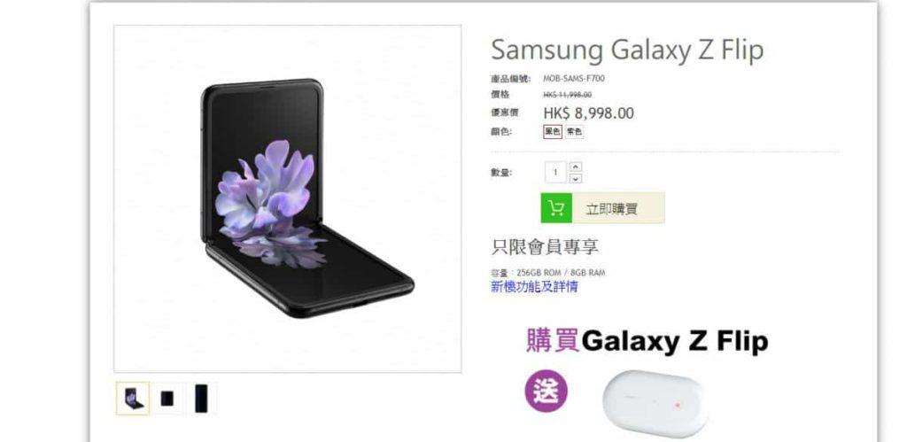 $8,998玩到港行Galaxy Z Flip