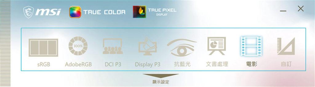 《True Color》預載 7 種色彩模式可供使用。