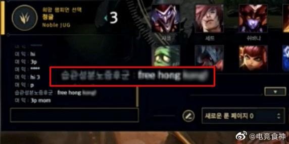 韓國玩家一句「Free Hong Kong 」,技術性擊倒 Mlxg 。