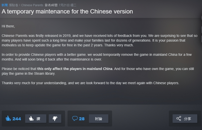 英文聲明表示只有中國玩家受到影響。