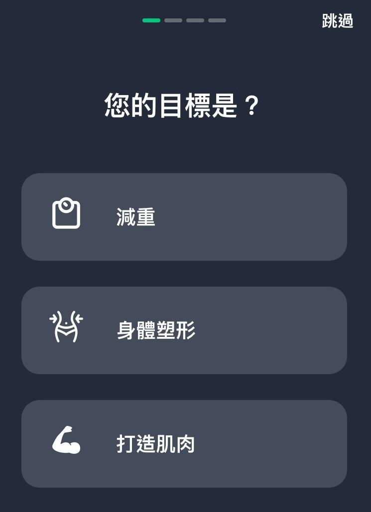 App 會按用家對自己的目標設計計畫。