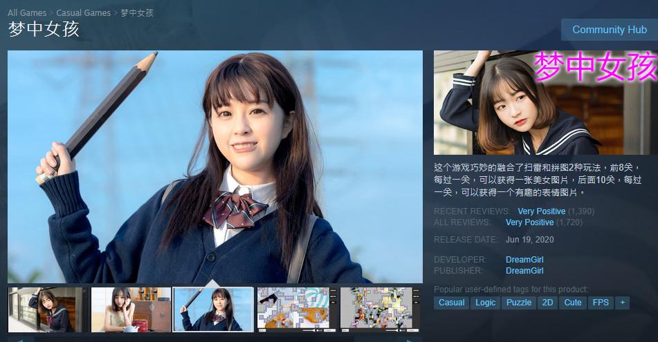 「夢中女孩」受香港網民檢舉而下架,內地網民大罵。