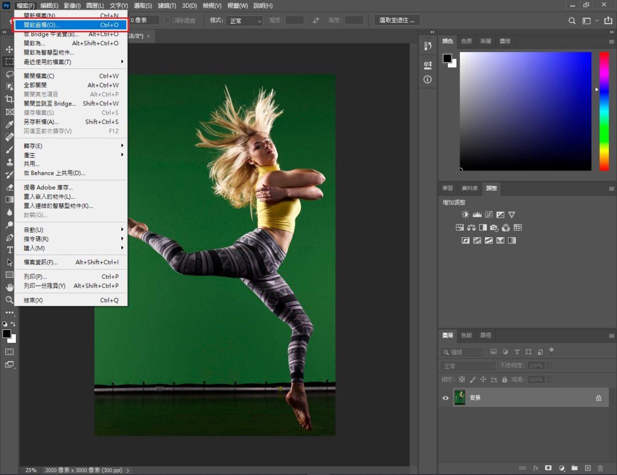 Photoshop 人像選取功能大躍進 人工智能「退地」效果更完美