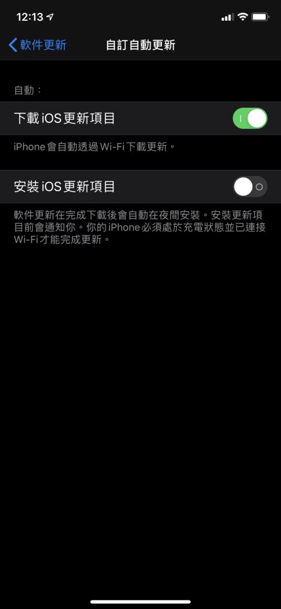 更新後用戶可以決定在連接 Wi-Fi 時,是否自動下載更新項目。