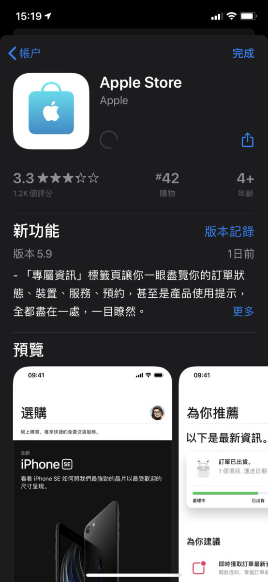 Apple 剛為 Apple Store App 推出更新,加入「為你推薦」頁面。