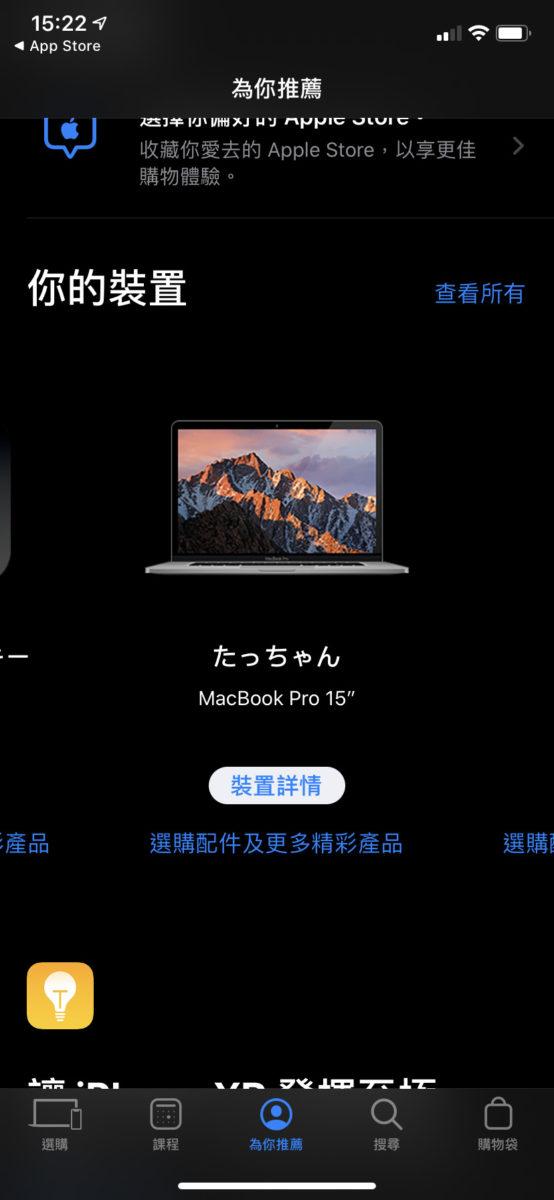 「為你推薦」頁面中間的「你的裝置」會列出你手上所有 Apple 裝置。