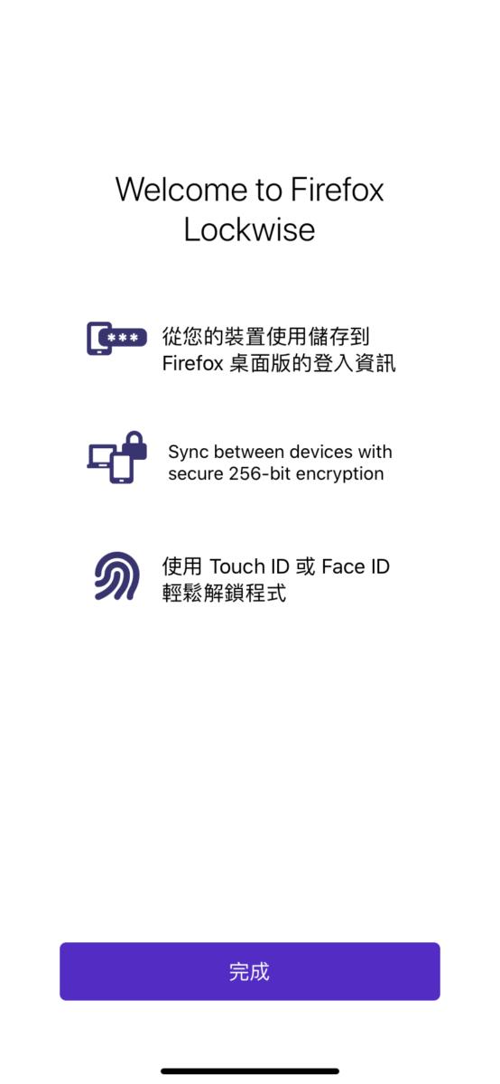 Firefox Lockwise 也有類似的功能,可以將儲存在 Firefox Sync 裡的密碼自動填寫到其他 iPhone 程式。