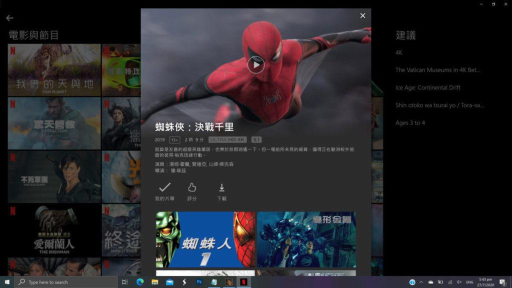 在筆電也可以感受 Netflix 4k hdr 的魅力