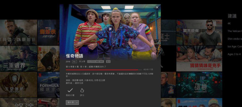 Netflix 播放亦支援 4K 畫質