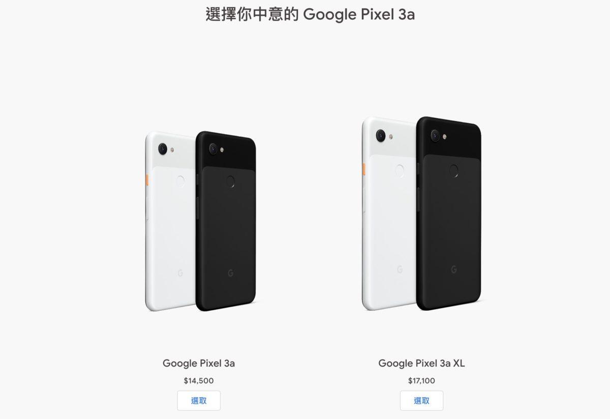 截至撰稿時, Pixel 3a 和 Pixel 3a XL 在台灣 Google Store 仍然有售。