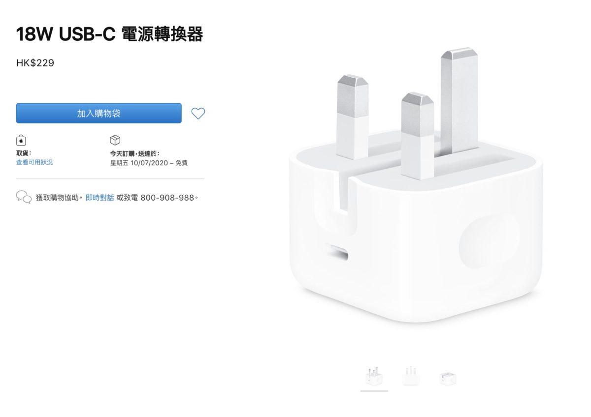 現在 Apple 在 Apple Store 上發售一款 18W USB-C 火牛,傳聞 Apple 將來會推出一款更快充的 20W 火牛。