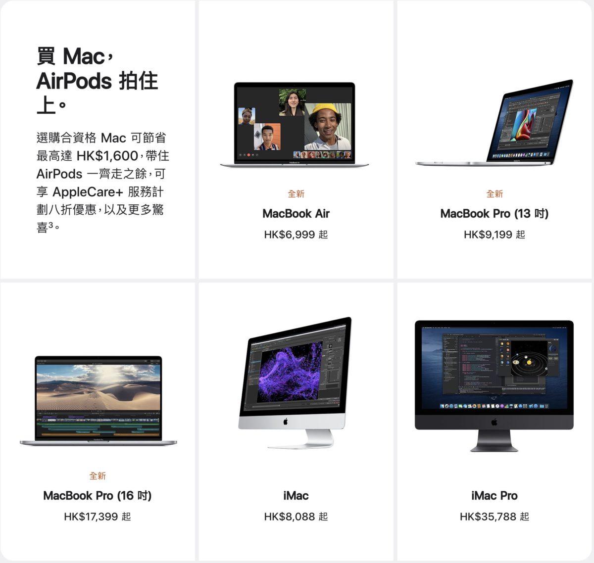"""MacBook Pro 16"""" 優惠高達 $1,600 。"""