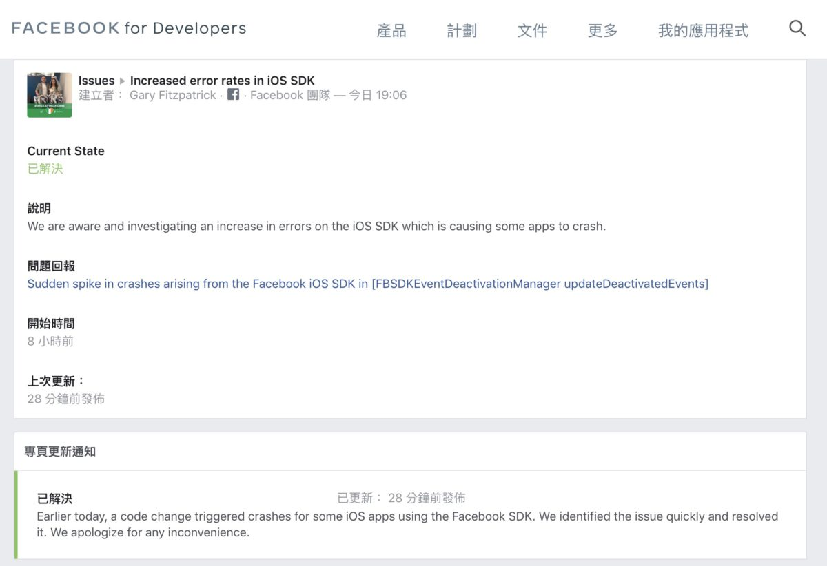 最後 Facebook 在晚上 10 時左右出來「認衰」,表示是由於程式碼更改引發部分使用 Facebook SDK 的 iOS 程式崩潰,並已修復問題。