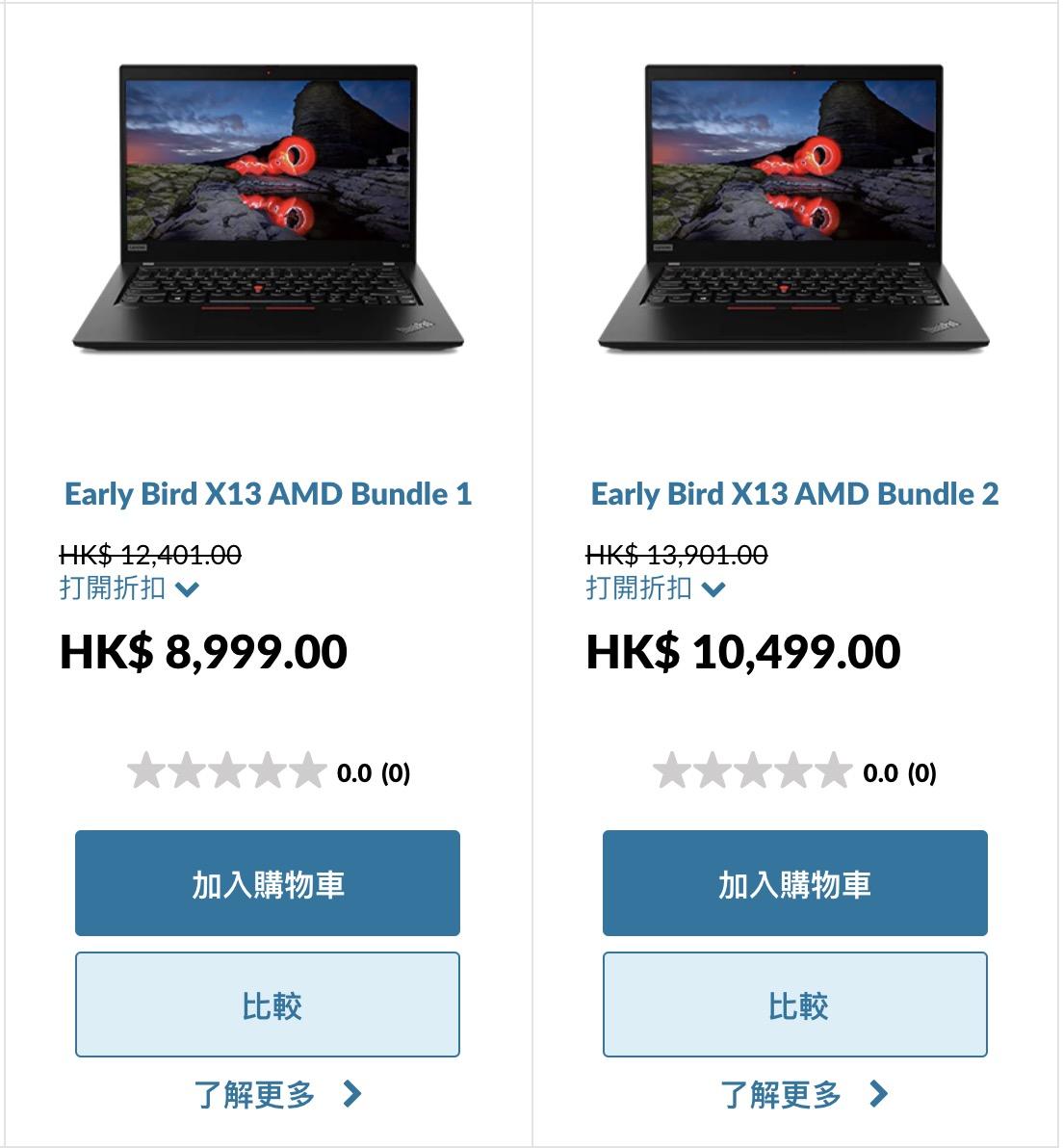 """兩個型號的 ThinkPad X13 AMD 套裝都附有 24"""" 顯示器,折扣達 $3,402 。"""