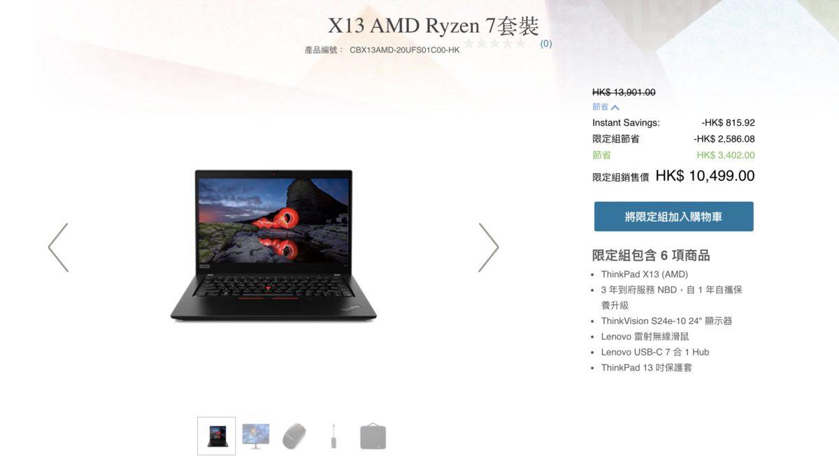 採用 Ryzen 7 處理器的 ThinkPad X13 AMD 筆電套餐 eShop 售價為 $10,499 。