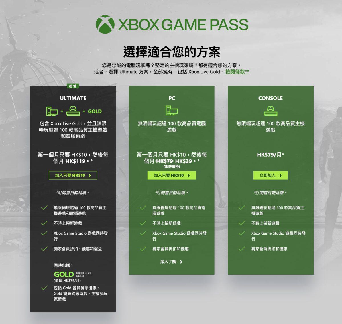 Xbox Game Pass Ultimate 方案提供連線同玩、遊戲折扣等服務和優惠,現在更加上雲端遊戲串流。
