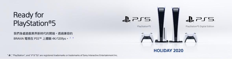 透過 Ready for PlayStation 5 標語,遊戲玩家就可以輕易選擇到對應 PS5 4K 120fps 遊戲影像的電視機。